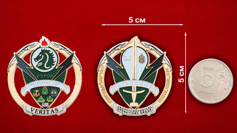 Челлендж коин 2-й группы психологических операций армии США - сравнительный размер