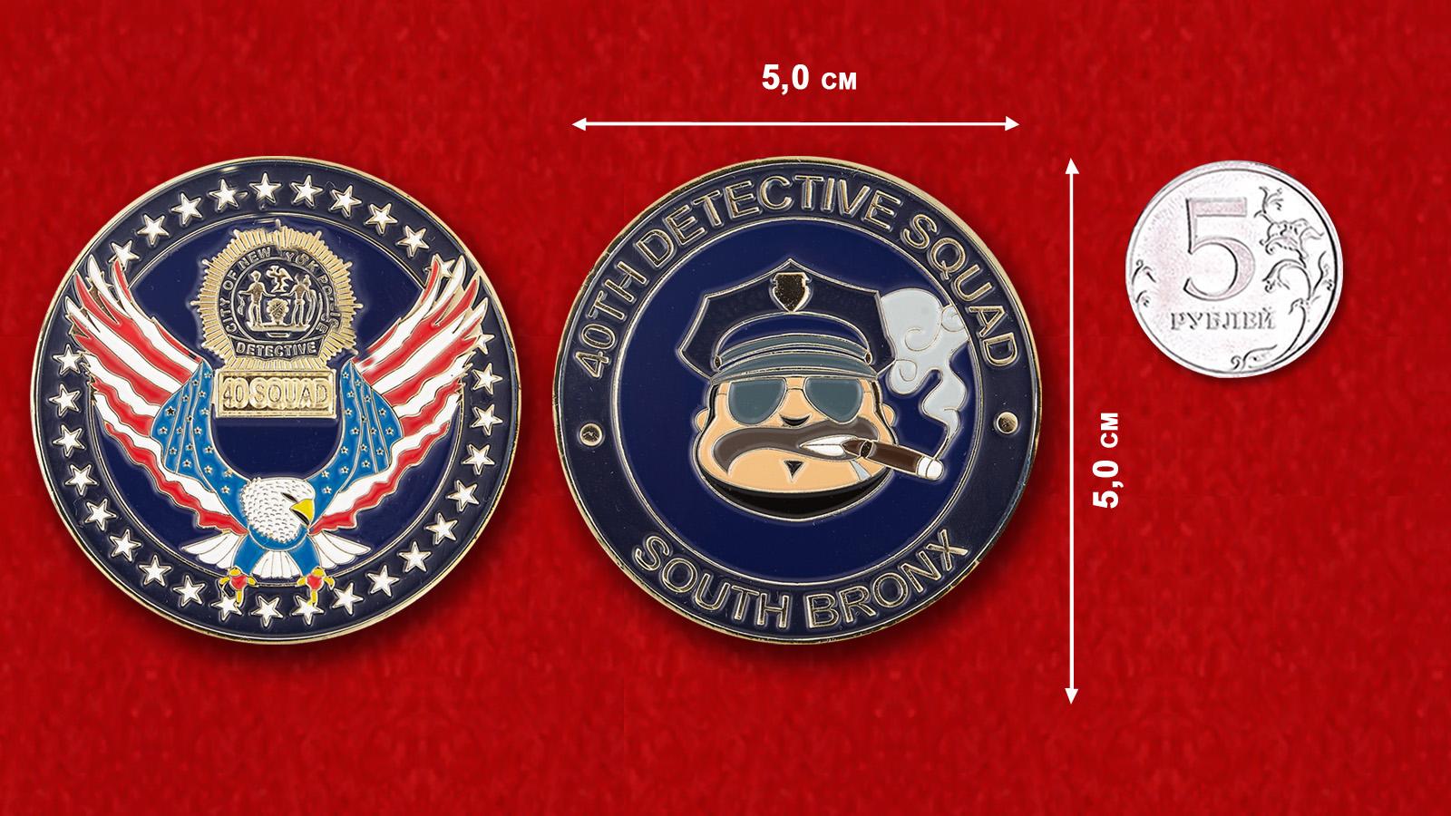 """Челлендж коин """"40-й отряд полицейских детективов, Южный Бронкс"""" - сравнительный размер"""