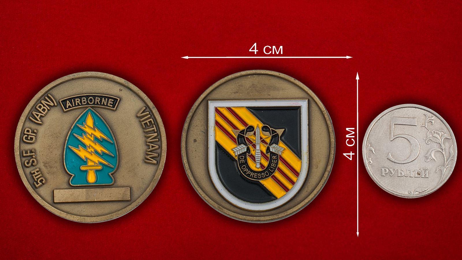Челлендж коин 5-й оперативной группы спецназа ВДВ США - сравнительный размер