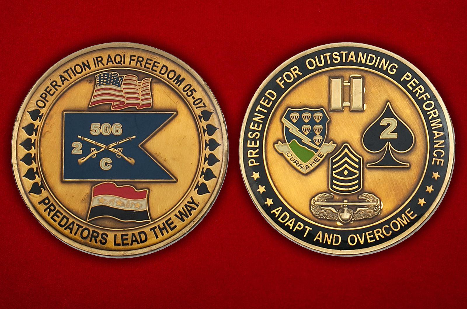 """Челлендж коин 506-го Парашютно-десантного полка """"За операцию Иракская свобода"""" - аверс и реверс"""