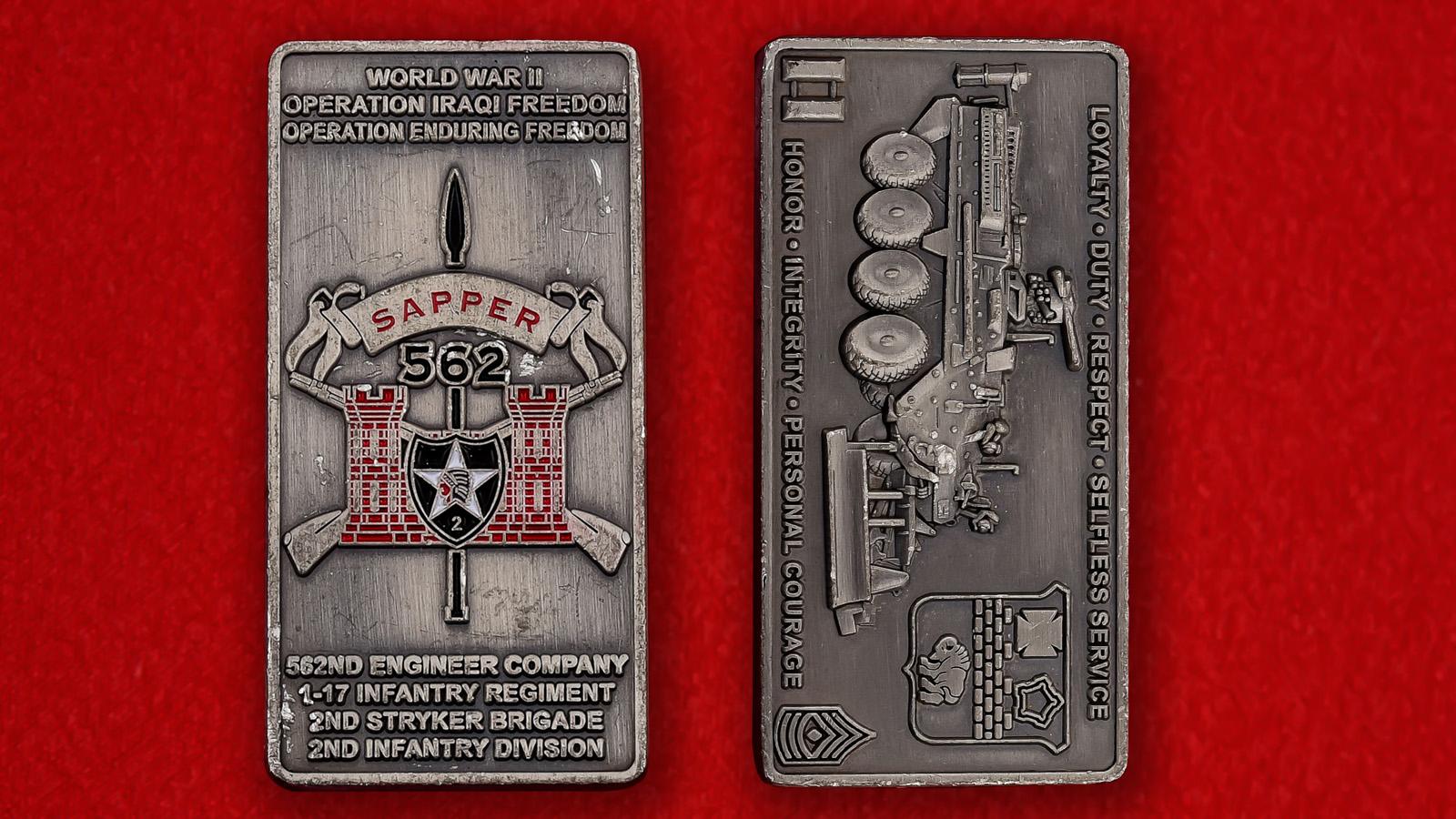 Челлендж коин 562-й Инженерно-саперной роты 17-го Пехотного полка