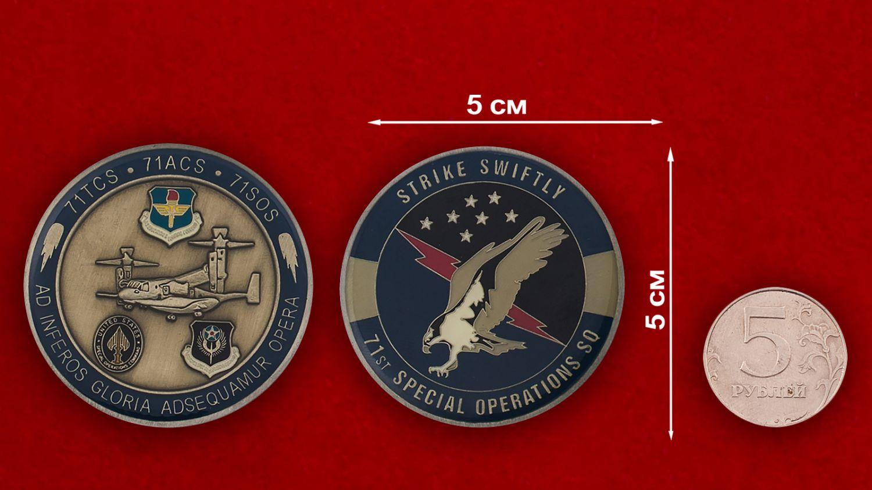 Челлендж коин 71-й эскадрильи специальных операций - сравнительный размер