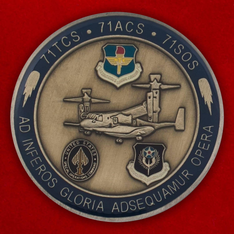 Челлендж коин 71-й эскадрильи специальных операций