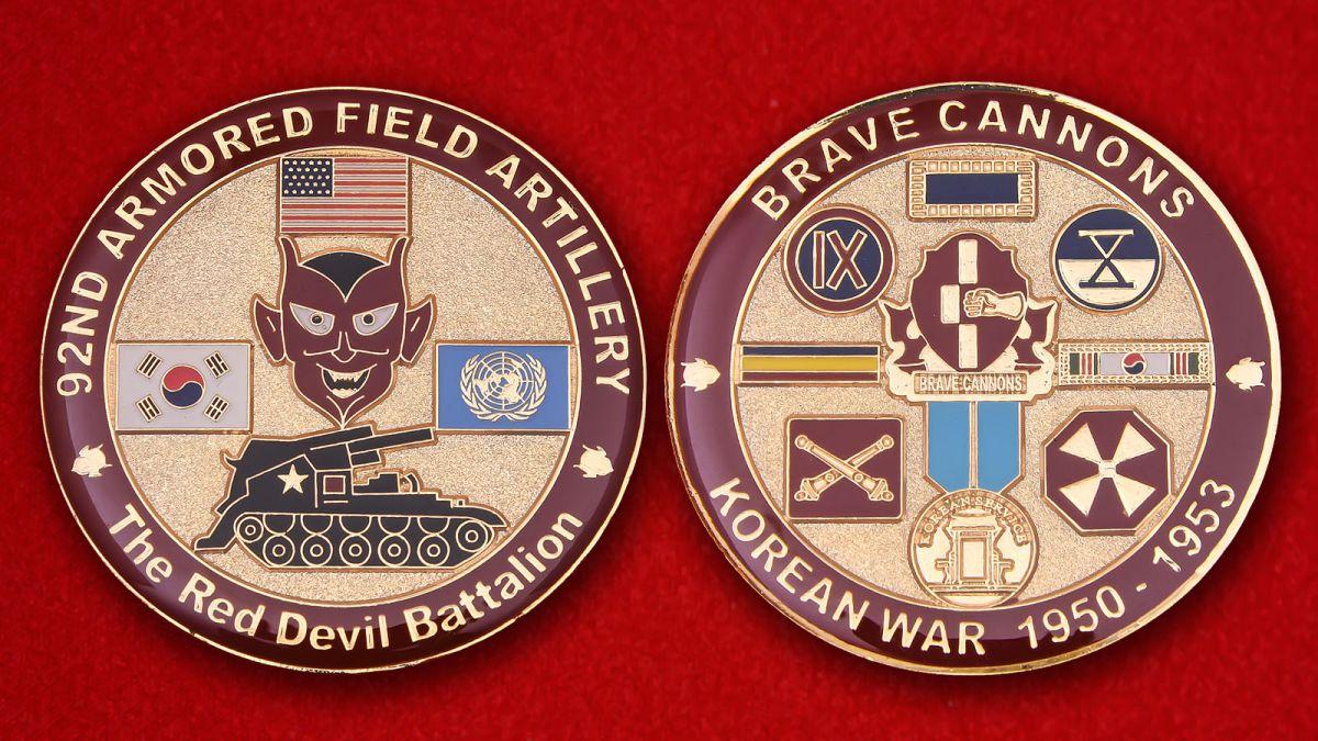 Челлендж коин 92-го полка Полевой артиллерии - аверс и реверс
