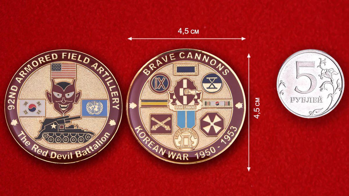 Челлендж коин 92-го полка Полевой артиллерии - сравнительный размер