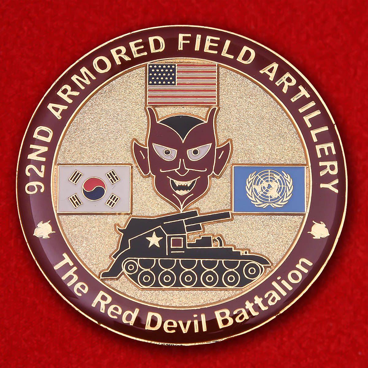 Челлендж коин 92-го полка Полевой артиллерии