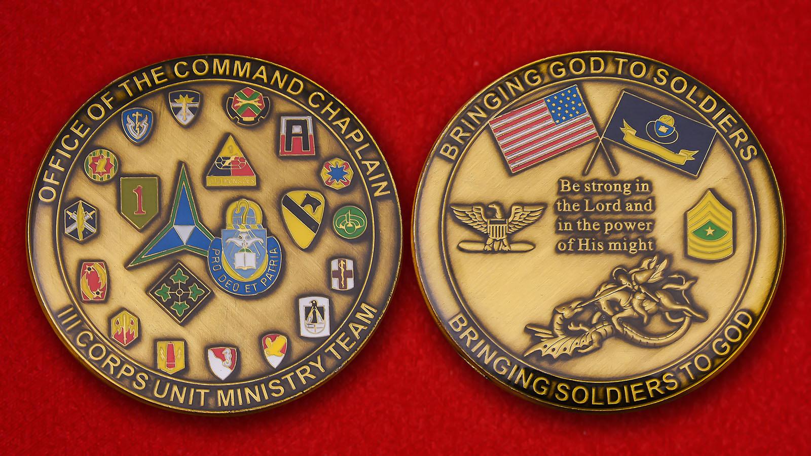 Челлендж коин аппарата главного капеллана корпусной группы военных священников 3-го корпуса армии США