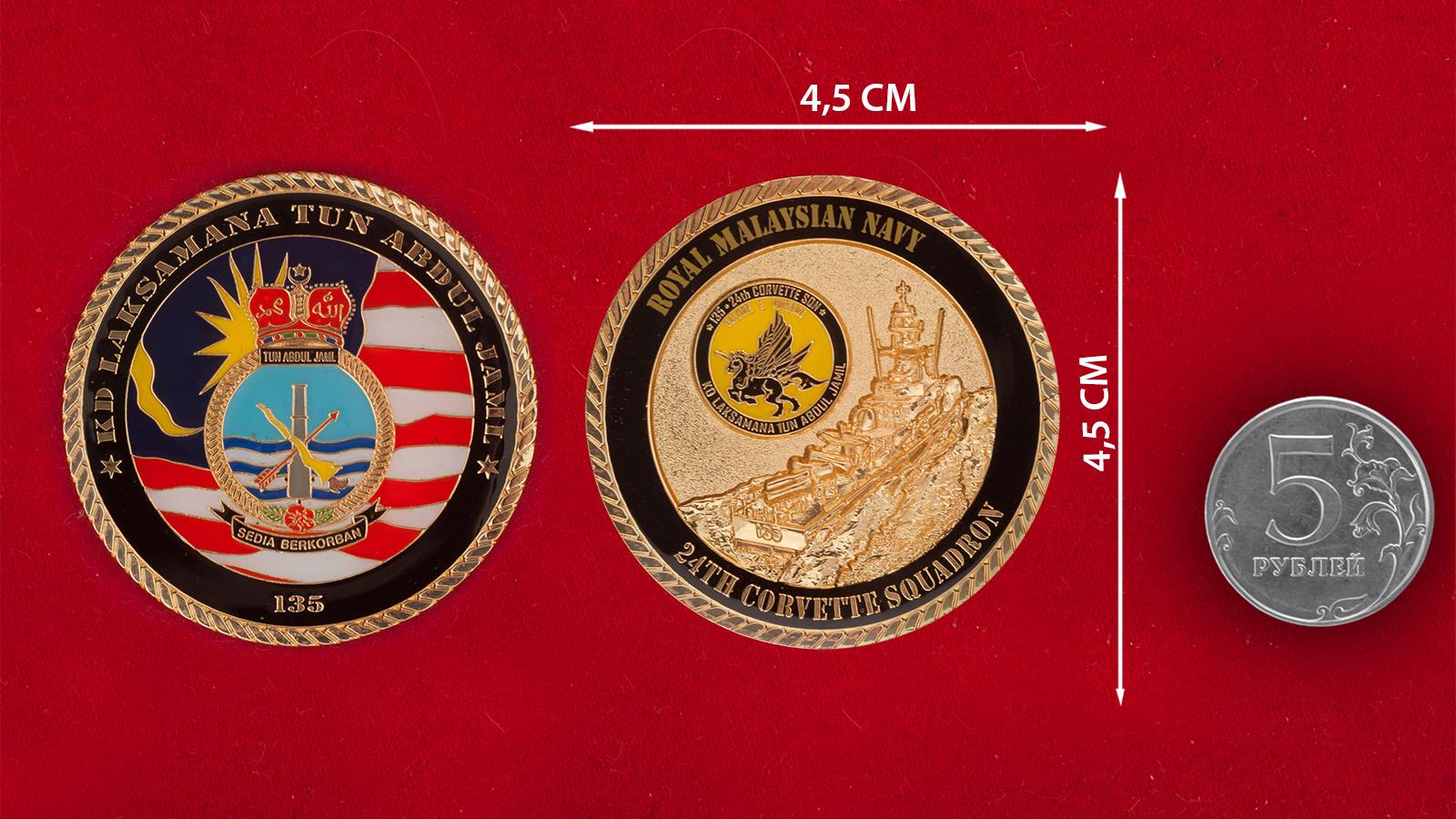"""Челлендж коин корвета Королевских ВМС Малйзии """"Лаксамана Тун Абдул Джамил"""" - сравнительный размер"""