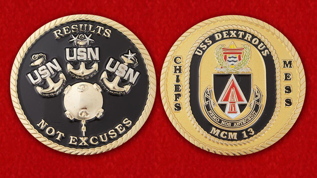 """Челлендж коин """"Младшим командирам тральщика ВМС США Dextrous (МСМ-13)"""" - аверс и реверс"""