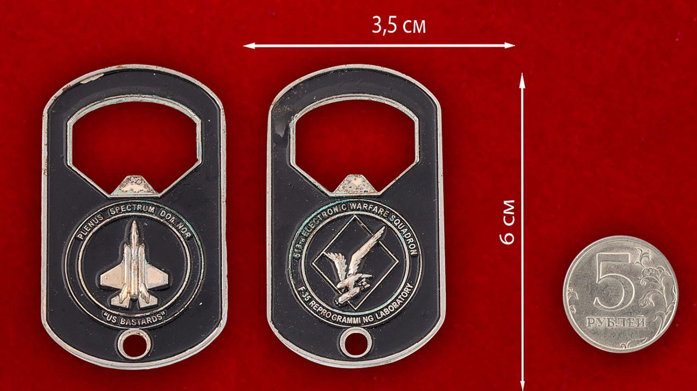 """Челлендж коин-открывалка """"513-я эскадрилья радиоэлектронной борьбы"""" - сравнительный размер"""