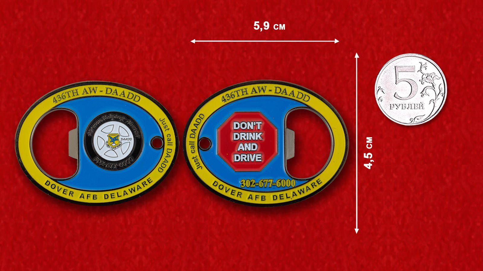 """Челлендж коин - открывашка """"436-е авиакрыло"""" - сравнительный размер"""