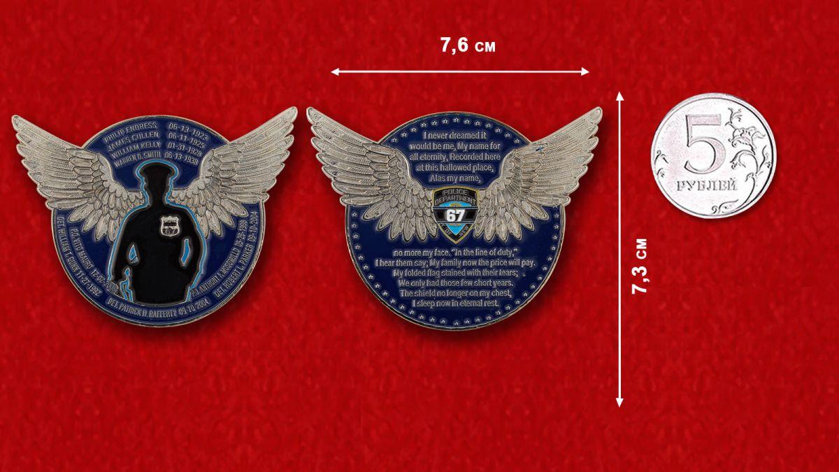 """Челлендж коин """"Памяти полицейских 47-го участка полиции Нью-Йорка"""" - сравнительный размер"""