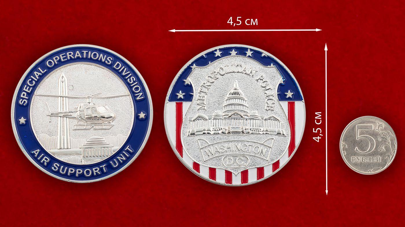 Челлендж коин подразделения авиационной поддержки отдела спецопераций полиции Вашингтона - сравнительный размер
