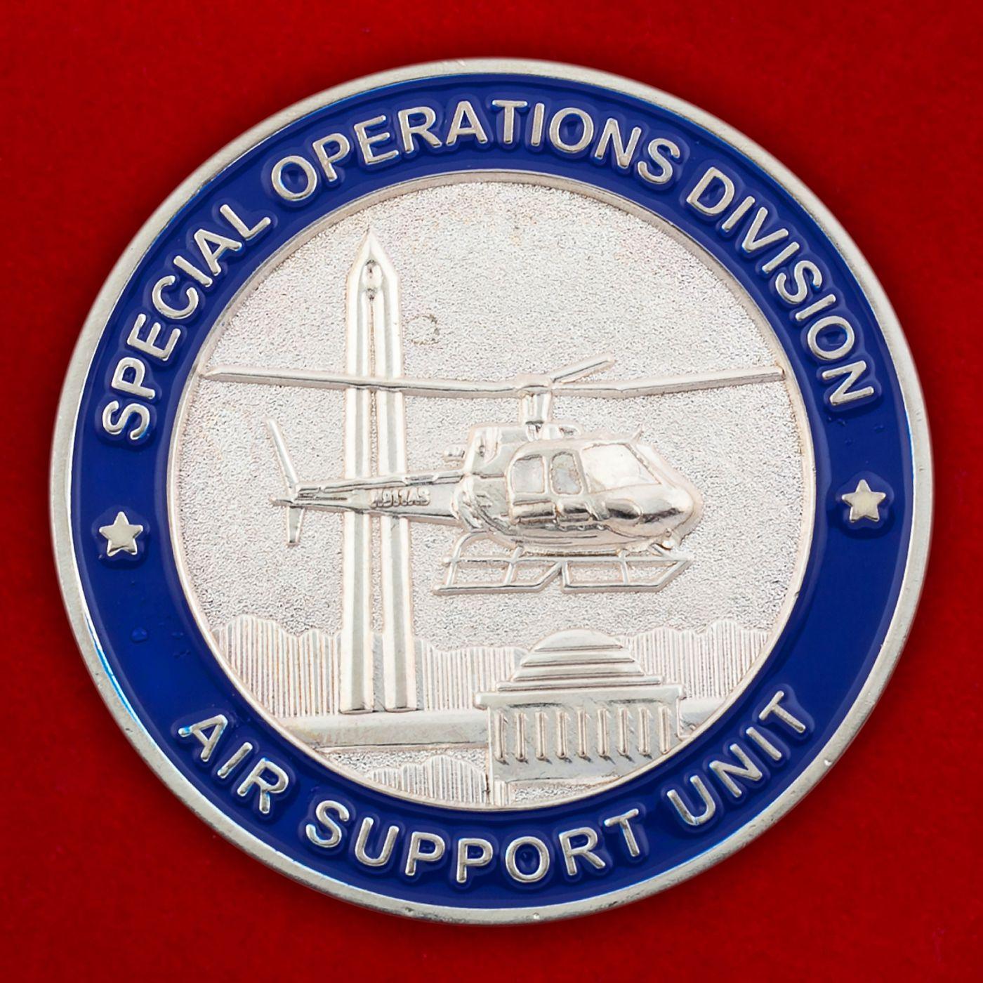 Челлендж коин подразделения авиационной поддержки отдела спецопераций полиции Вашингтона