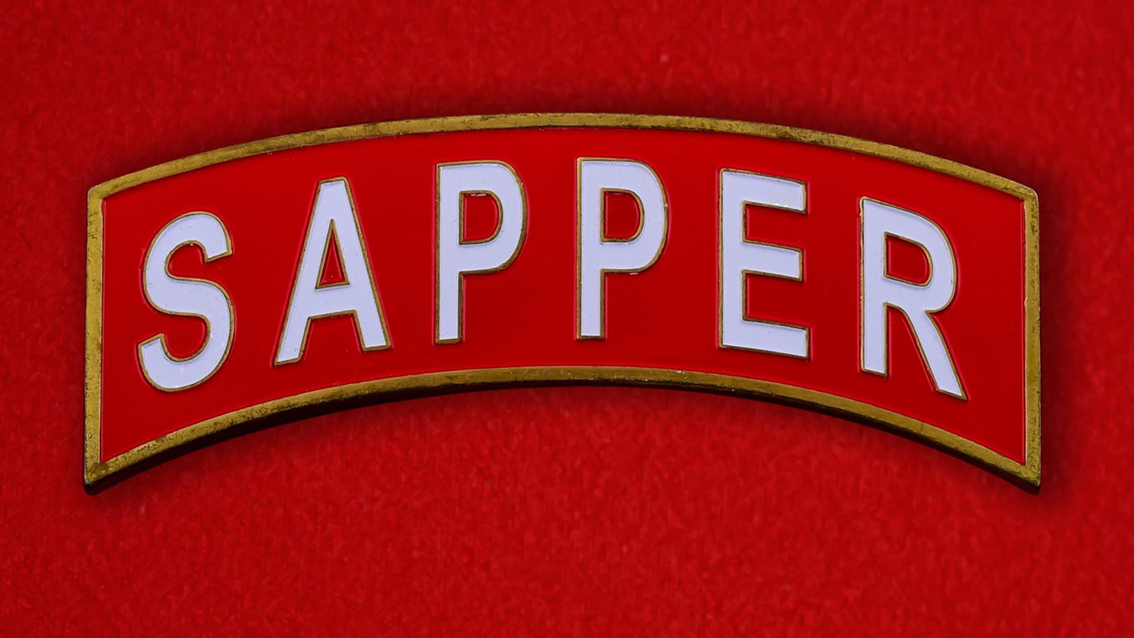 Челлендж коин саперов 508 батальона спецназа ВДВ США