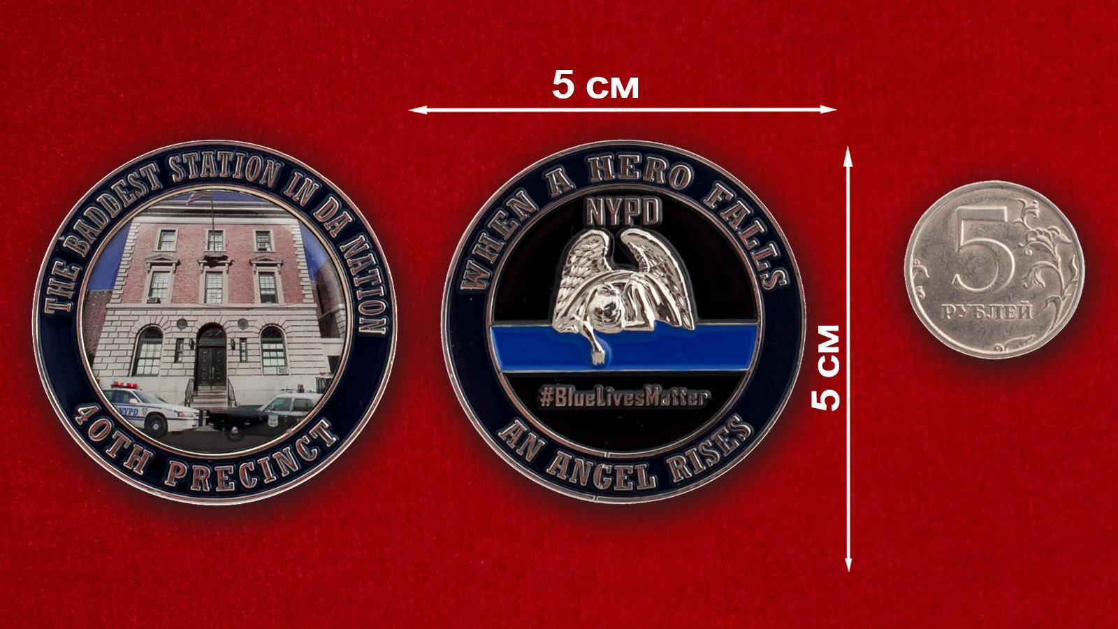 Челлендж коин сотрудников 40-го участка Управления полиции Нью-Йорка