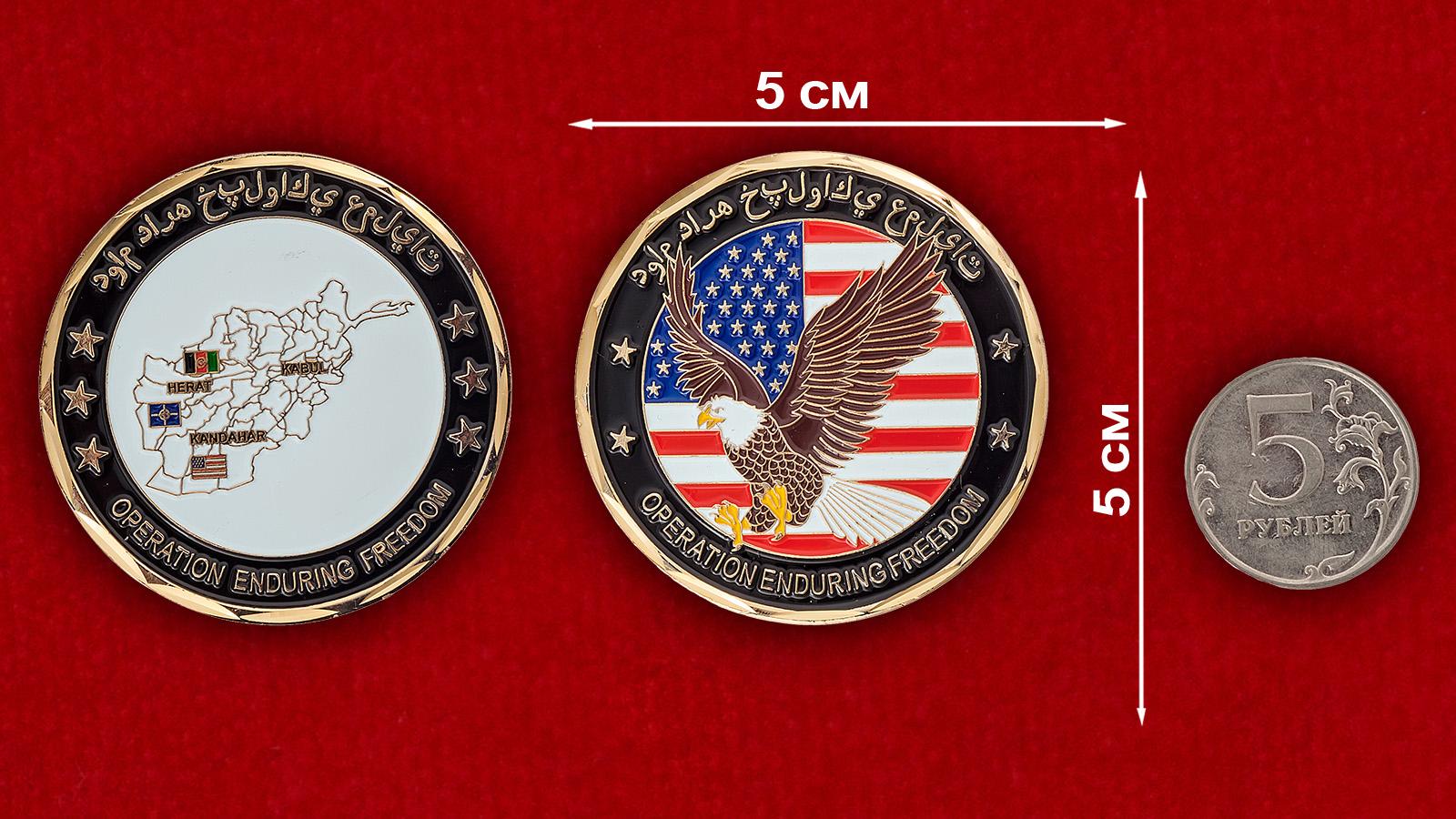 """Челлендж коин """"Участнику операции Несокрушимая свобода в Афганистане"""""""