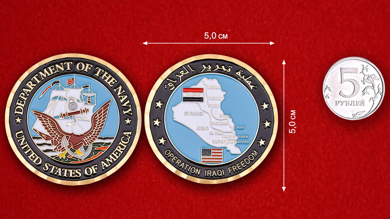 """Челлендж коин ВМС США """"За операцию Иракская свобода"""""""