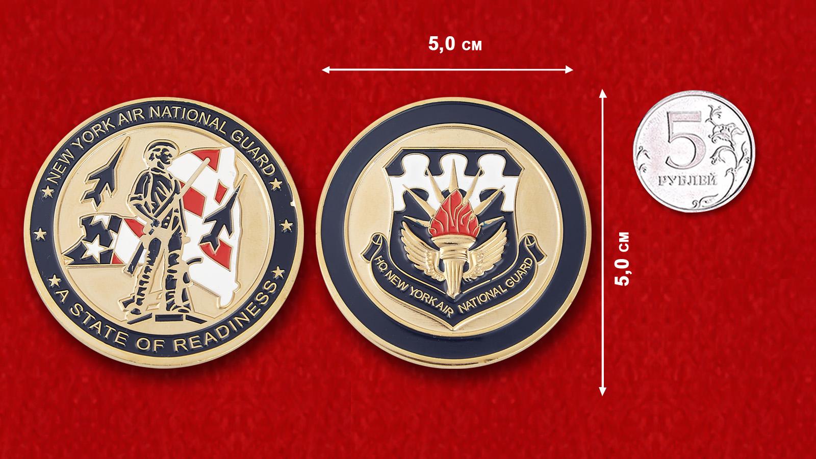 """Челлендж коин """"ВВС Национальной гвардии штата Нью-Йорк""""  - сравнительный размер"""