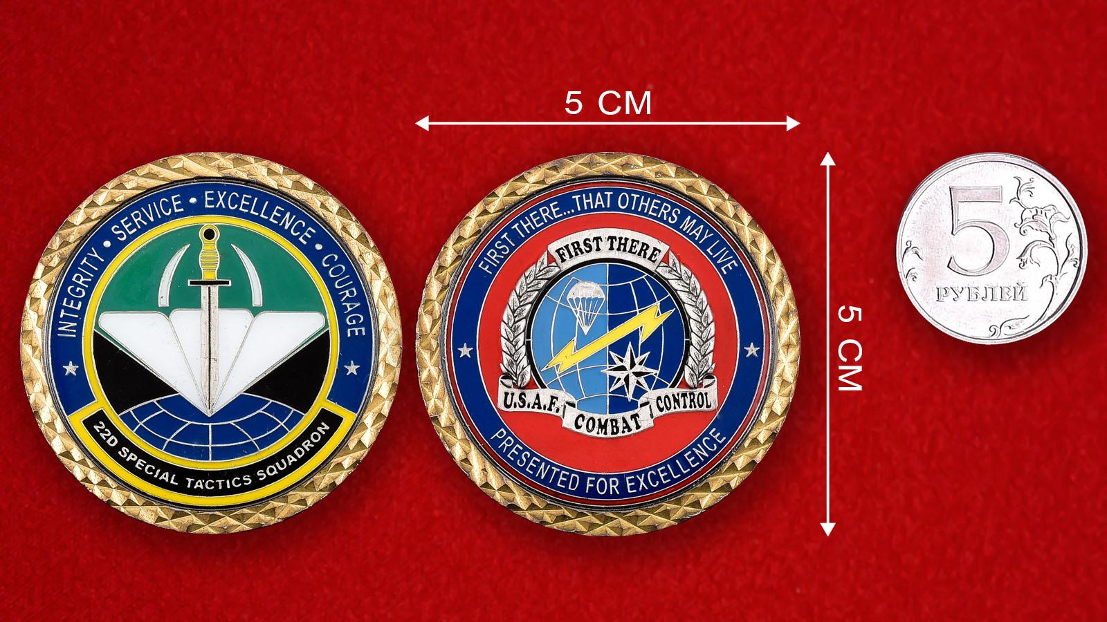 """Челлендж коин ВВС США """"22 специальная тактическая эскадрилья"""""""