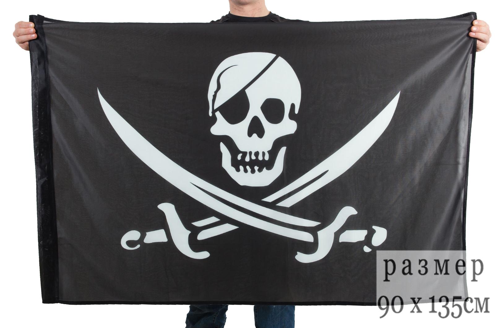 Чёрный флаг с черепом и саблями (на сетке)