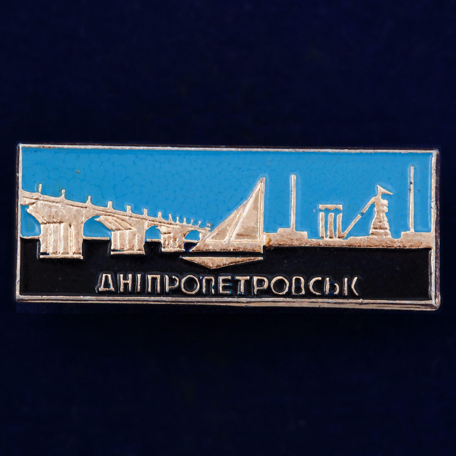 Днепропетровский значок