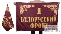 Знамя 1-го Белорусского фронта