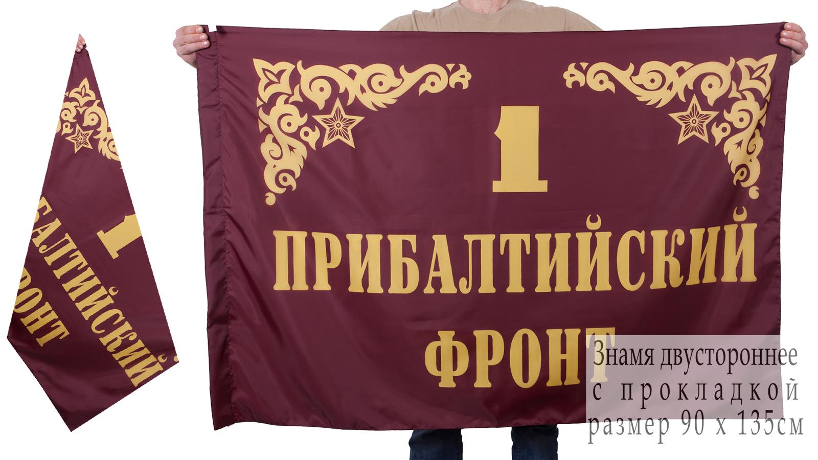 Двухстороннее знамя 1-го Прибалтийского фронта
