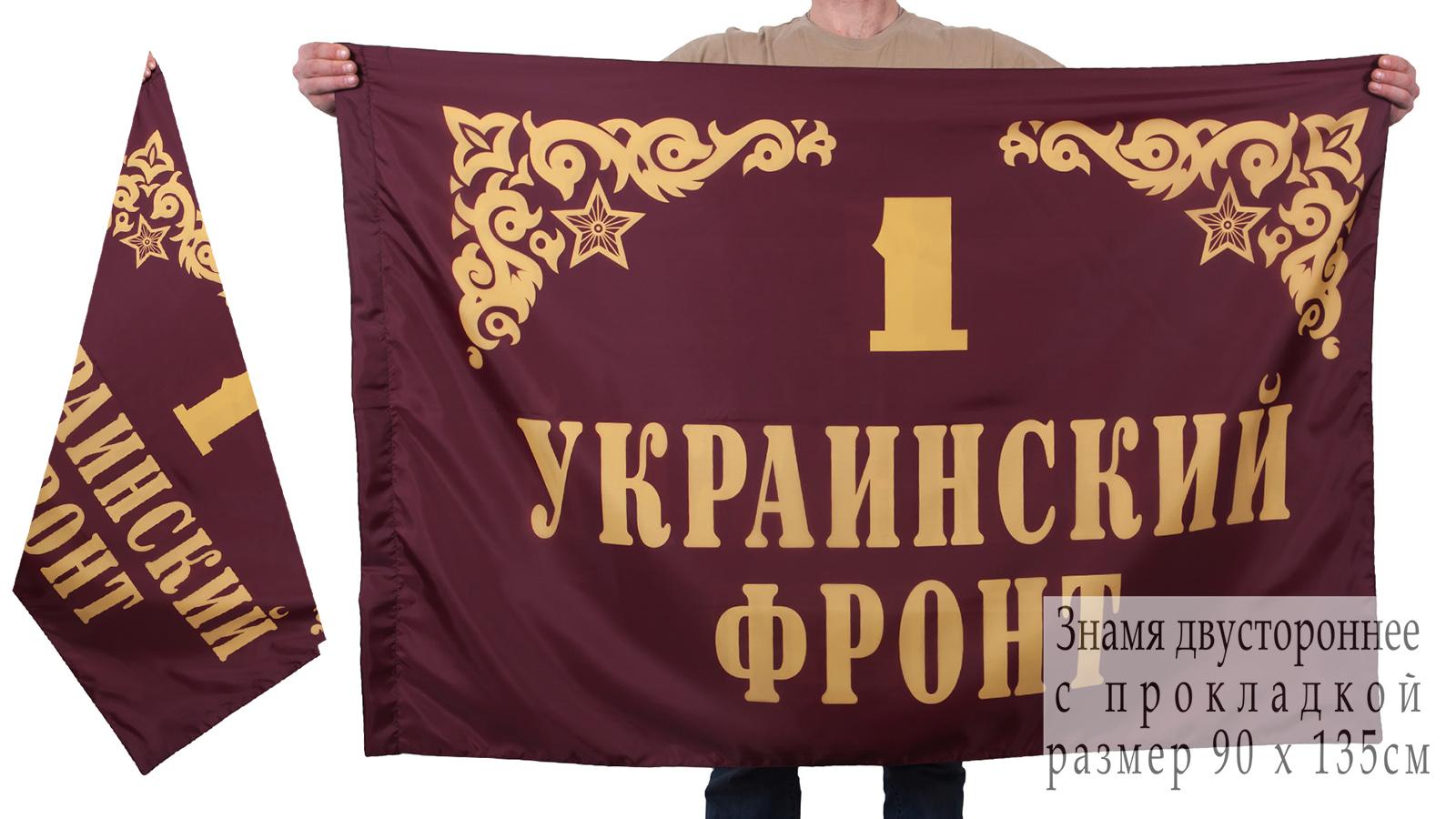 Двухстороннее знамя 1-го Украинского фронта