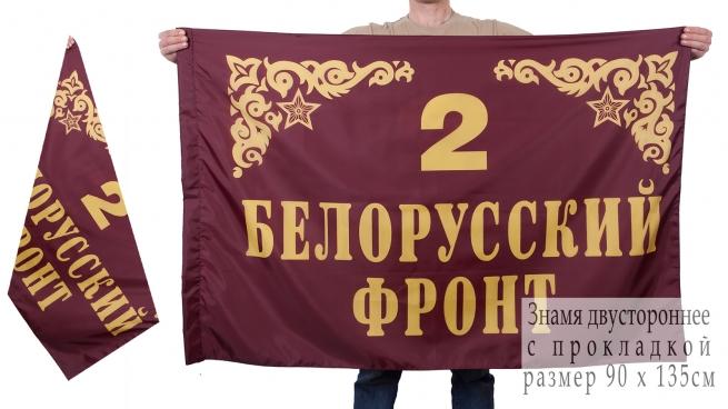 Двухстороннее знамя 2-го Белорусского фронта