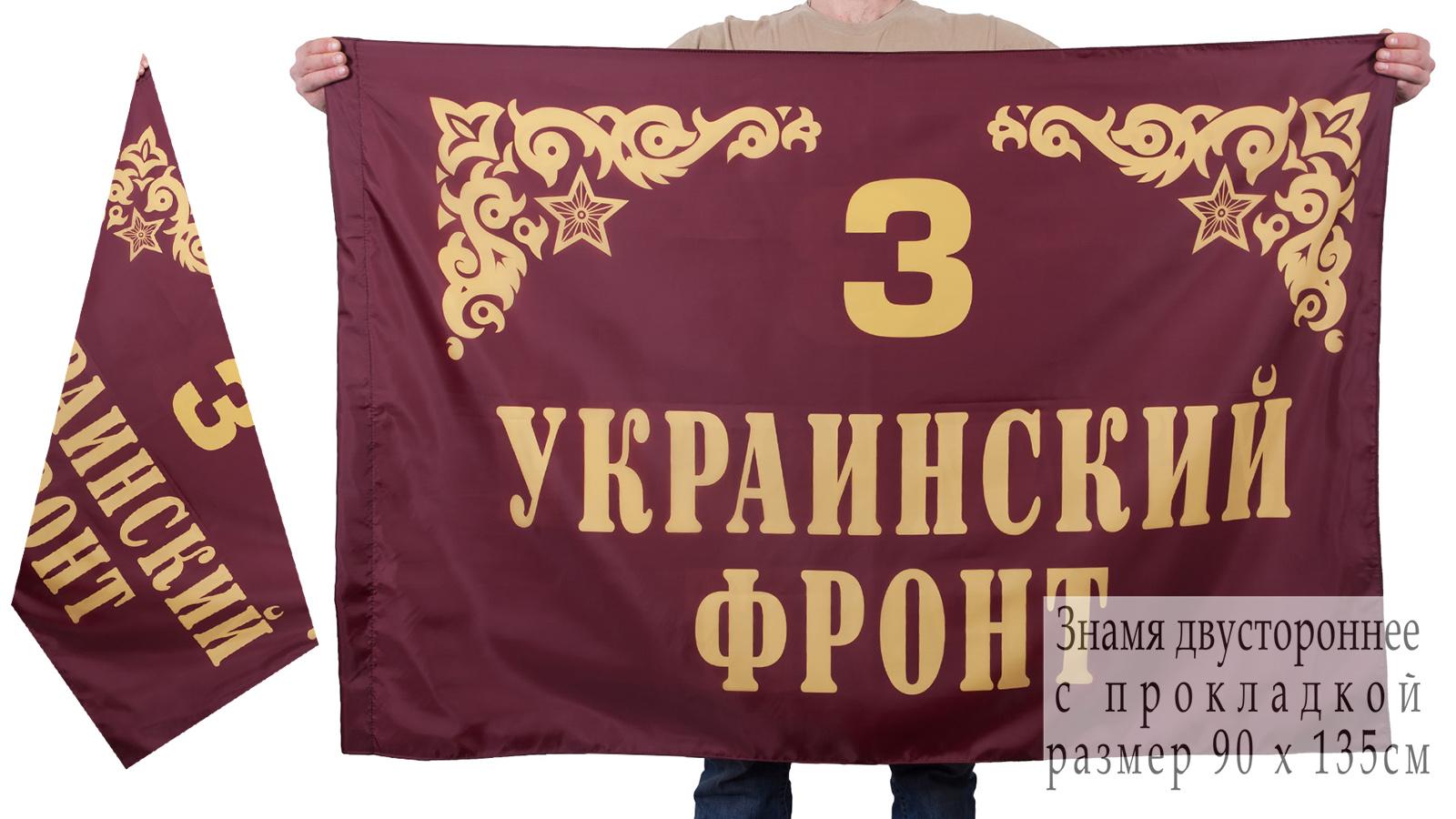Двухстороннее знамя 3-го Украинского фронта
