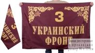 Знамя 3-го Украинского фронта
