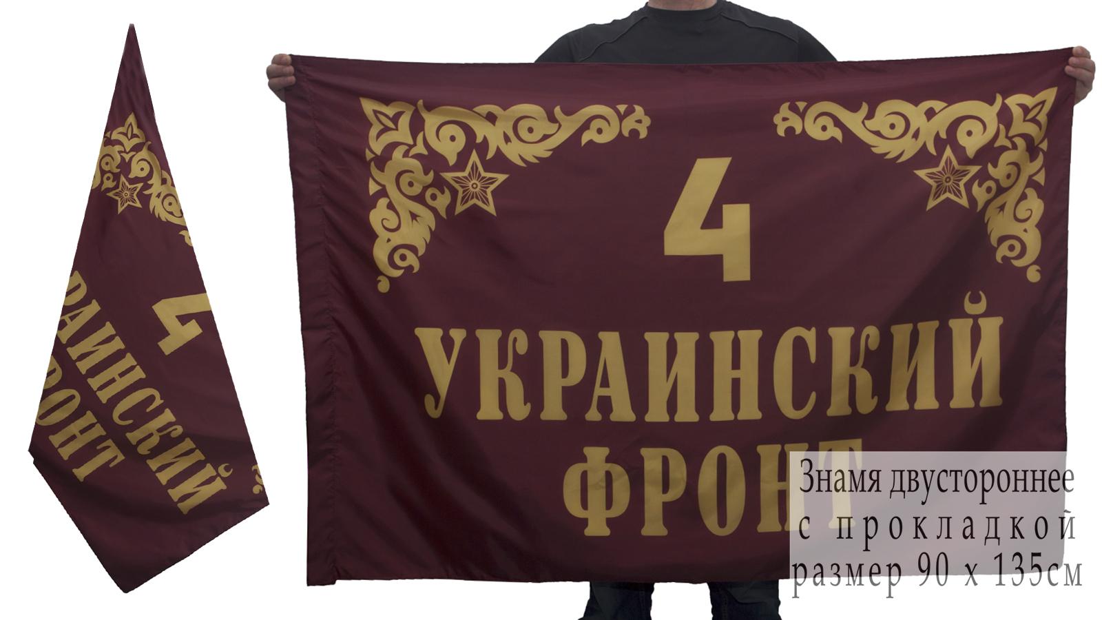 Двухстороннее знамя 4-го Украинского фронта