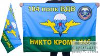 Двухсторонний флаг «104 полк ВДВ»