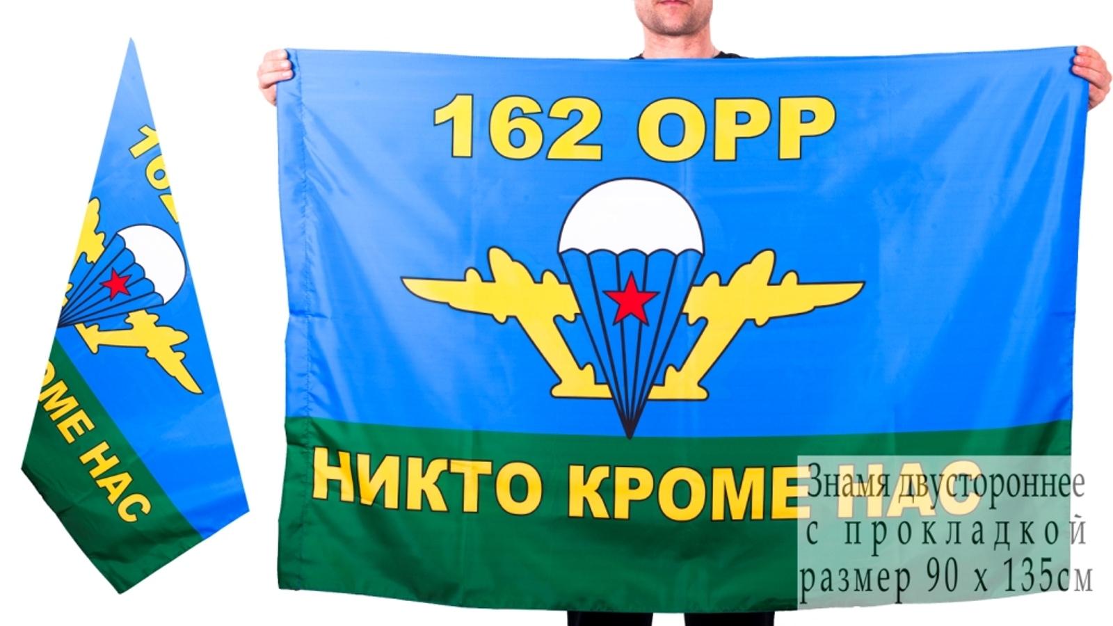 Двухсторонний флаг «162 ОРР ВДВ»