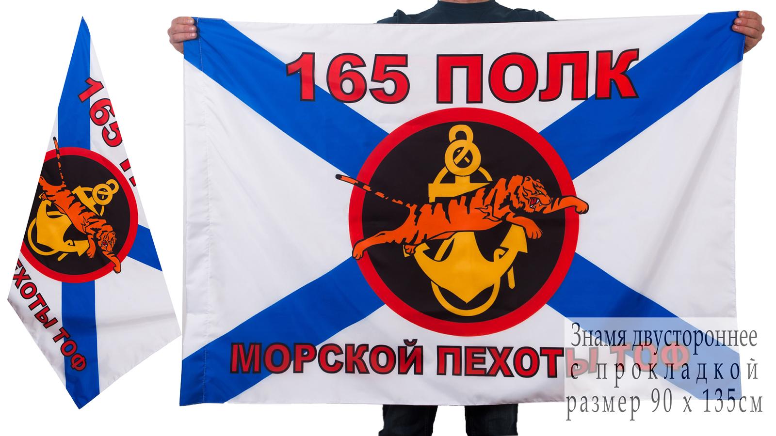 Двухсторонний флаг 165-го полка Морской пехоты