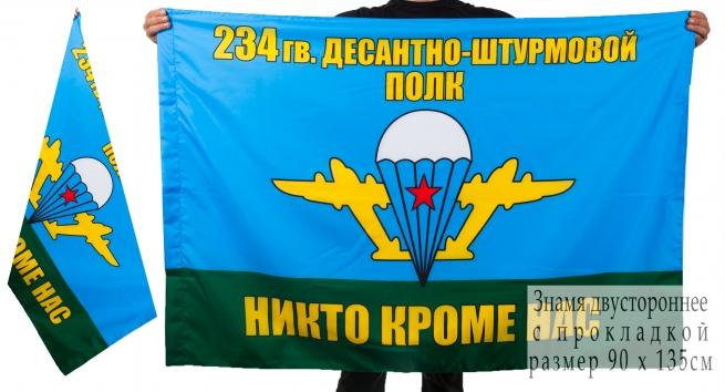 Двухсторонний флаг 234-го гв. десантно-штурмового полка