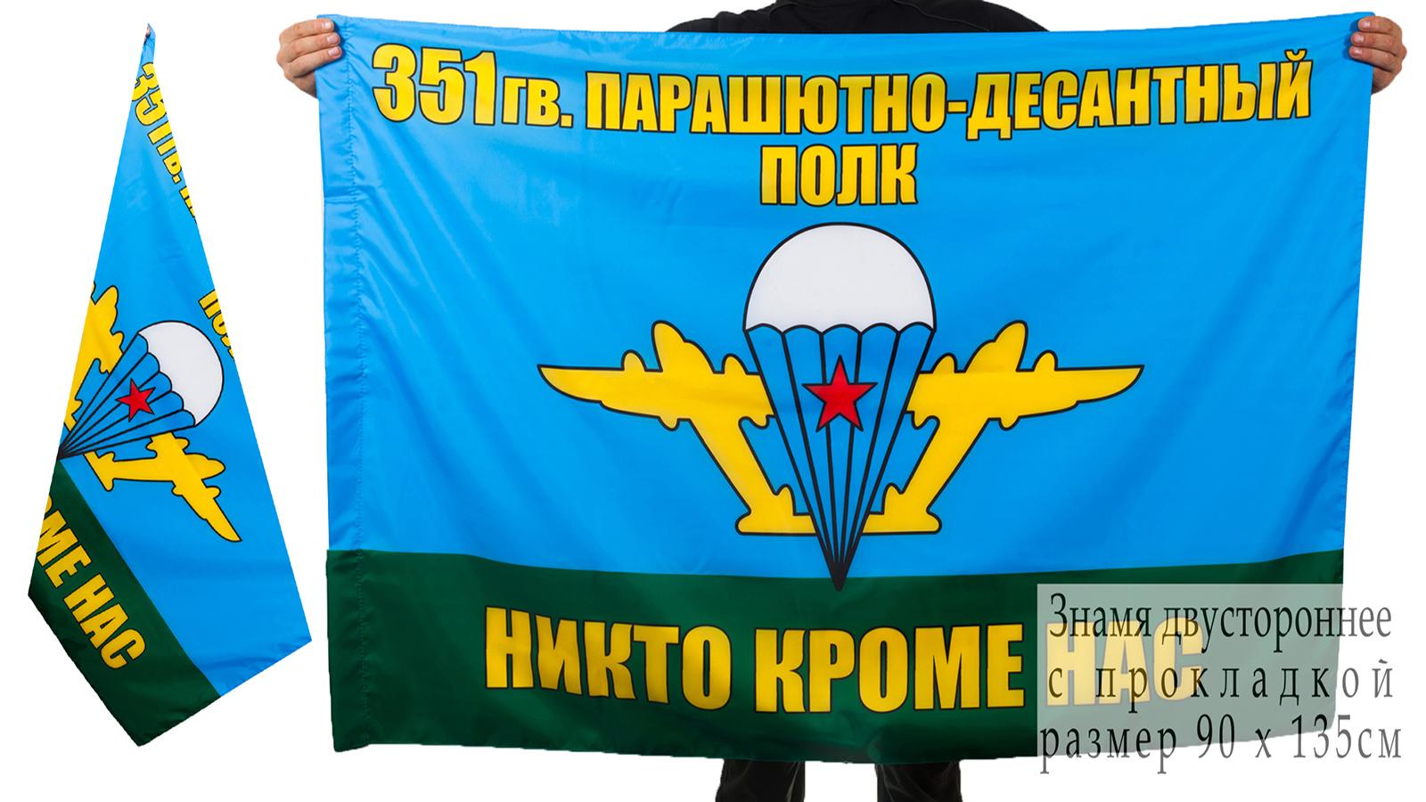 Двухсторонний флаг 351-го гв. парашютно-десантного полка