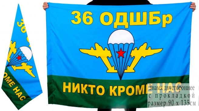 Двухсторонний флаг 36 ОДШБр ВДВ