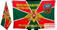 Флаг «487 ПогООН Железноводск»