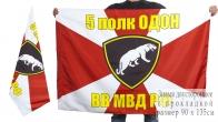 Флаг «5 полк ОДОН ВВ МВД РФ»