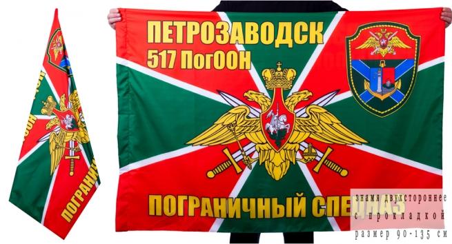 Двухсторонний флаг «517 ПогООН Петрозаводск»