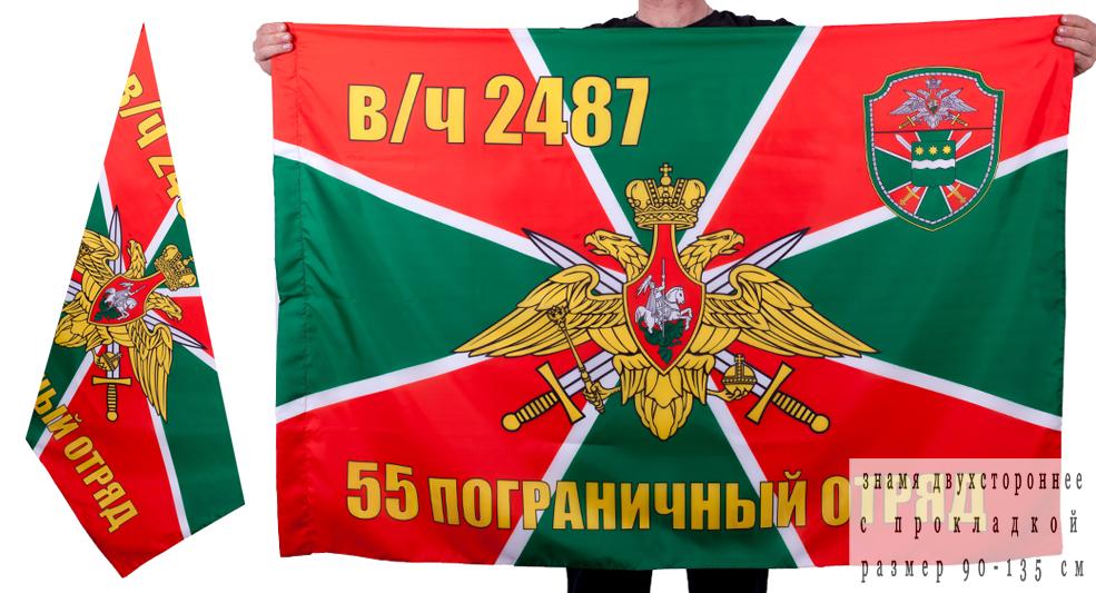 Двухсторонний флаг «55 пограничный отряд»