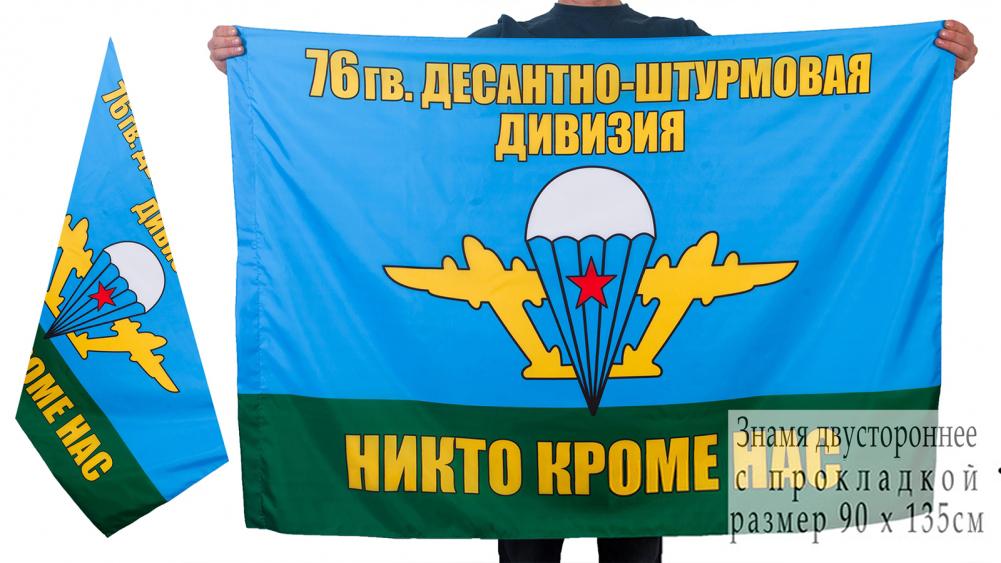 """Флаг """"76 гвардейская десантно-штурмовая дивизия"""""""