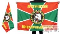 Флаг «Арктический пограничный отряд»