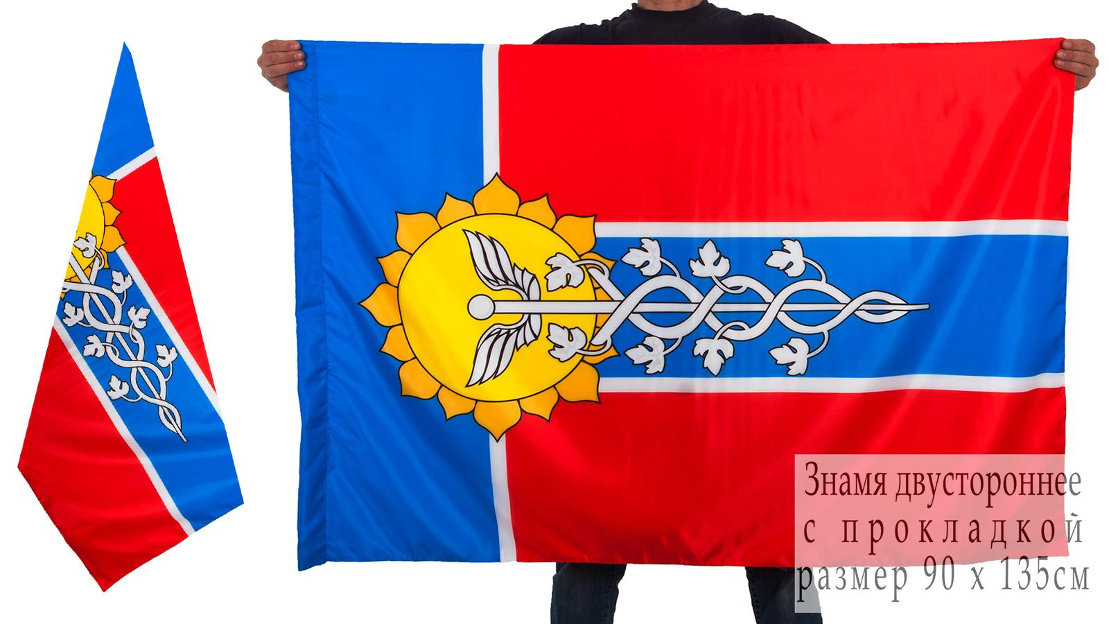 Двухсторонний флаг Армавира