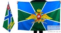 Флаг «Авиация погранвойск»