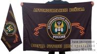 Флаг «Автомобильные войска России»