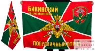 Флаг «Бикинский погранотряд»