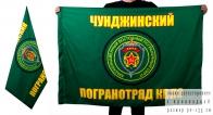 Флаг «Чунджинский погранотряд»